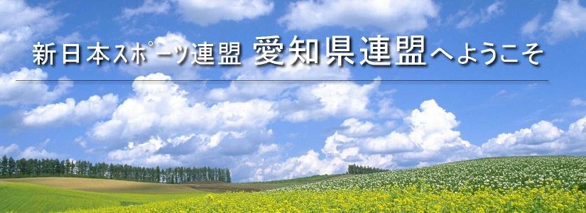 新日本スポーツ連盟愛知県連盟